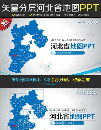 原创2018蓝色矢量河北省政区地图PPT亚博体育下载app苹果,可编辑中国地图