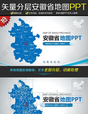 原创蓝色矢量安徽省政区地图PPT亚博体育下载app苹果,可编辑中国地图