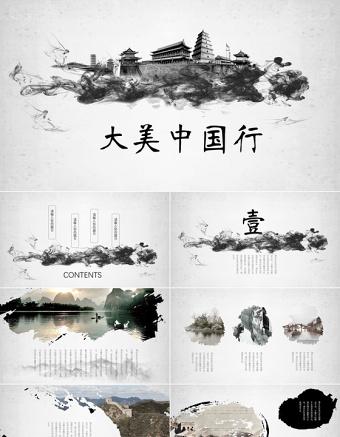 中国行旅游宣传中国风PPT亚博体育下载app苹果