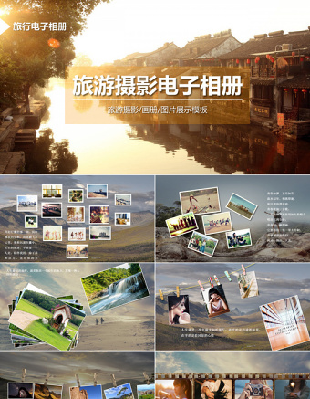 旅游摄影电子相册PPT亚博体育下载app苹果