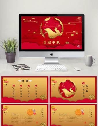 红色中国风喜庆中秋节介绍PPT亚博体育下载app苹果