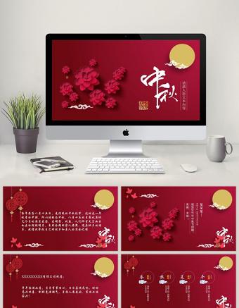 红色喜庆节日庆典中秋贺卡PPT亚博体育下载app苹果