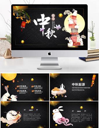 黑色传统节日中秋节活动ppt亚博体育下载app苹果