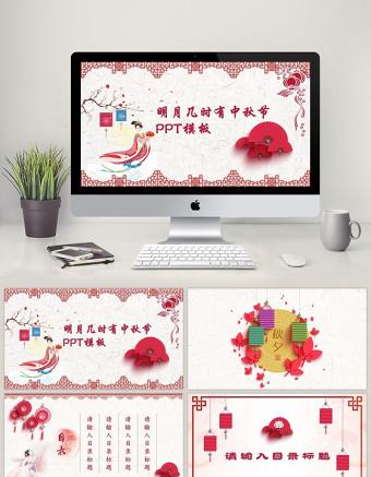 节日祝福明月几时有中秋节PPT亚博体育下载app苹果