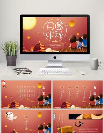 传统节日中秋节月圆中秋活动策划PPT亚博体育下载app苹果