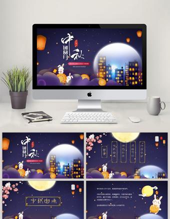 传统节日八月十五中秋节班会主题PPT亚博体育下载app苹果