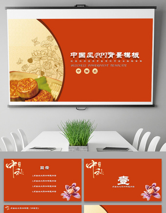 中国风中秋节日庆典动态通用PPT背景亚博体育下载app苹果