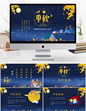 传统节日八月十五中秋节佳节班会主题PPT亚博体育下载app苹果