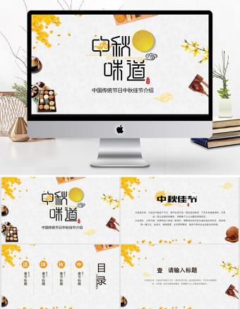原创中国传统节日中秋节介绍PPT