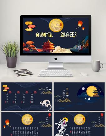 花好月圆中秋节中国风主题带内容PPT亚博体育下载app苹果