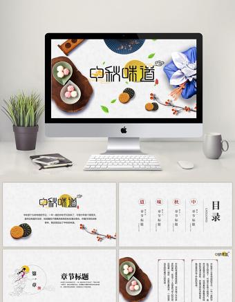 传统节庆中秋节中国风主题PPT亚博体育下载app苹果