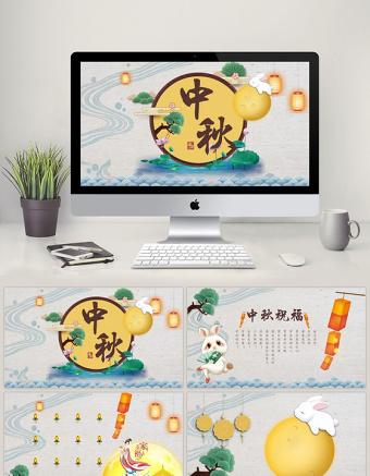 中秋佳节贺卡PPT亚博体育下载app苹果