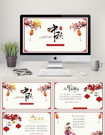 个性唯美中秋节贺卡PPT亚博体育下载app苹果