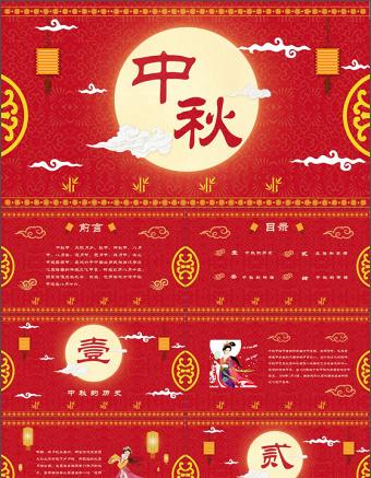 中国风中秋佳节喜庆赏月贺卡动态PPT