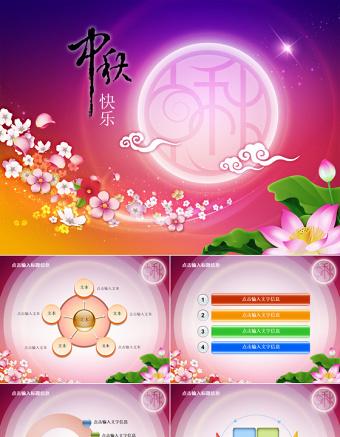 中秋节公司工作总结ppt亚博体育下载app苹果设计