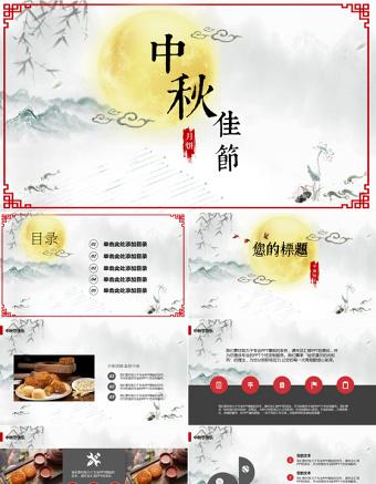 中秋节佳节团圆精美节日庆典PPT亚博体育下载app苹果