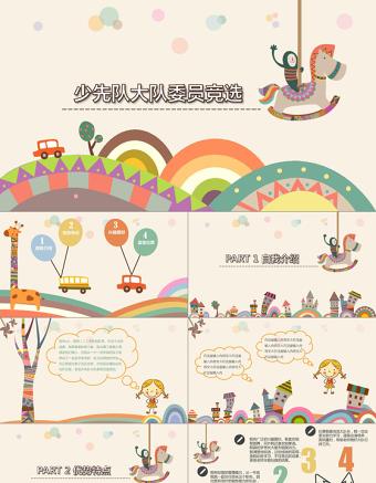 卡通小学生创意温馨少先队大队长竞选ppt亚博体育下载app苹果可爱彩色