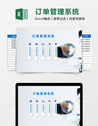 订单管理系统Excel亚博体育下载app苹果
