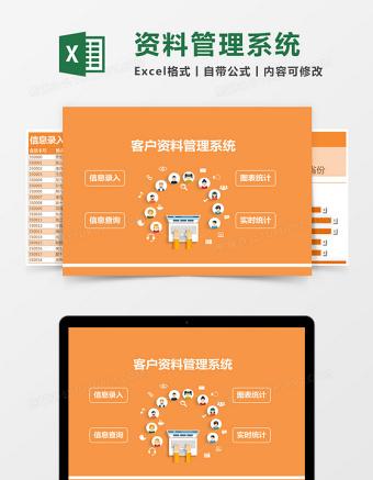 客户资料Excel管理系统