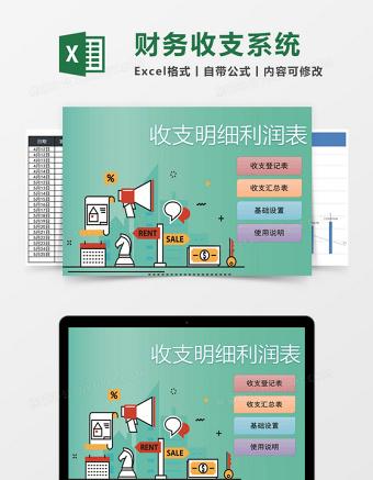 收支明细利润管理系统excel表格亚博体育下载app苹果系统管理