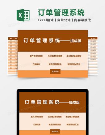 订单管理系统提成版Excel管理系统