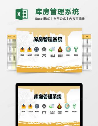 库房管理系统excel表格亚博体育下载app苹果