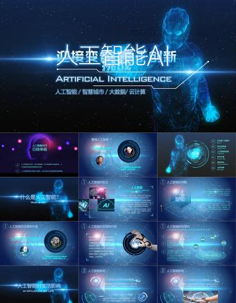 2019蓝色人工智能科技PPT亚博体育下载app苹果