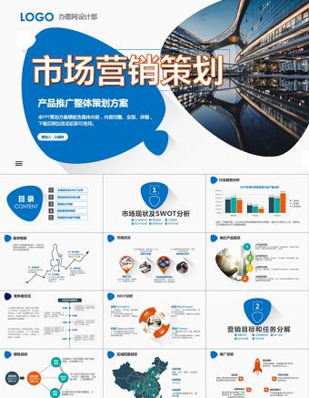 2019蓝色市场营销策划PPT亚博体育下载app苹果