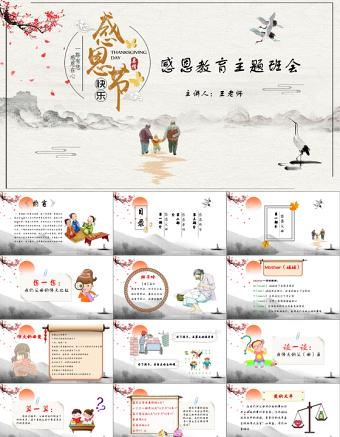 中国风学生感恩教育主题班会感恩节教师节节日主题班会PPT亚博体育下载app苹果