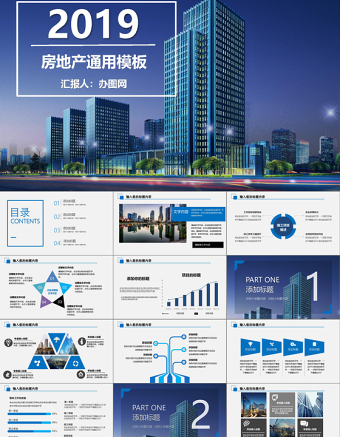 蓝色简约营销策划建筑房地产PPT亚博体育下载app苹果