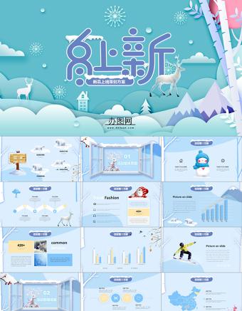 可爱雪花动画片头冬季秋冬装上新PPT新品上市项目策划圣诞活动