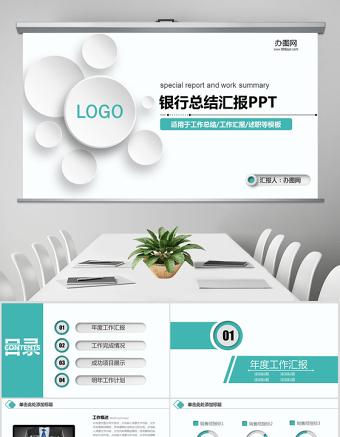 绿色清新农业银行PPT亚博体育下载app苹果幻灯片工作总结工作汇报PPT模