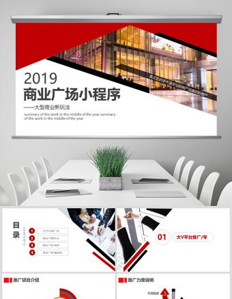 原创商场购物中心小程序营销推广招商手册PPT