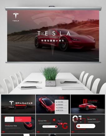 2018全新高端新能源汽车特斯拉tesla商业计划书PPT