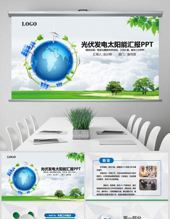 绿色环保发电清洁能源光伏太阳能PPT亚博体育下载app苹果