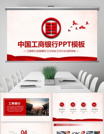 中国工商银行工作总结计划ppt亚博体育下载app苹果