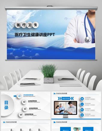 医学PPT亚博体育下载app苹果医院护理查房医疗PPT亚博体育下载app苹果