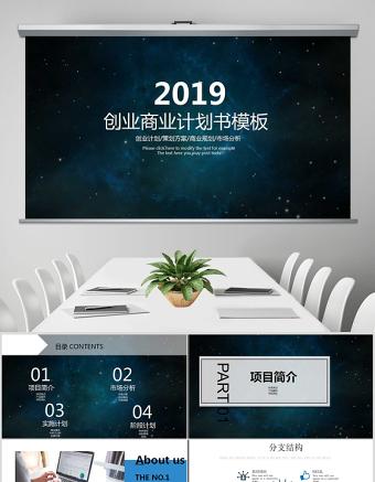 2019高科技宇宙星空创业商业计划书公司介绍PPT亚博体育下载app苹果