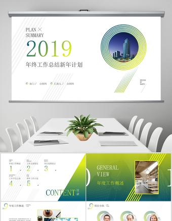 原创2019清爽工作总结汇报新年计划ppt-版权可商用