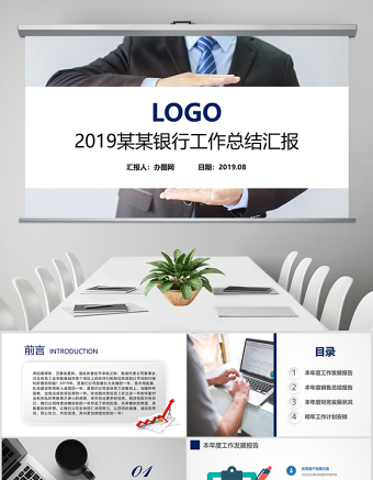 上海浦發銀行金融理財報述職報告PPT