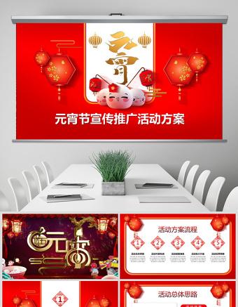 原创红色喜庆中国风元宵节宣传活动推广方案PPT-版权可商用