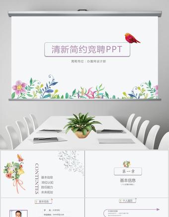 小清新个人岗位竞聘ppt个人简历ppt亚博体育下载app苹果幻灯片