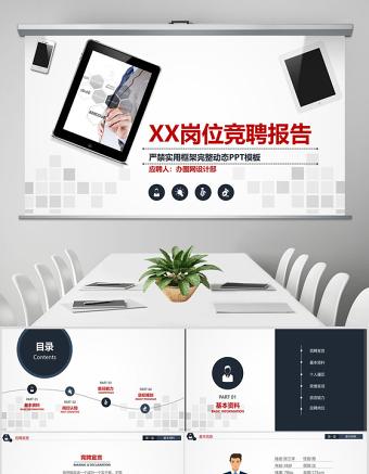 主管经理岗位竞聘演讲ppt亚博体育下载app苹果幻灯片