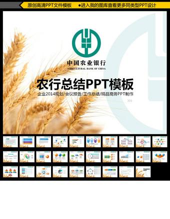 农业银行金融理财报告总结动态PPT亚博体育下载app苹果