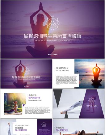 女性美容养身会所瑜伽健身PPT动态亚博体育下载app苹果