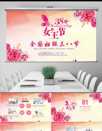 粉色全国妇联妇女节三八节PPT亚博体育下载app苹果