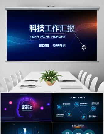 原创2019科技互联网年终总结PPT亚博体育下载app苹果-版权可商用