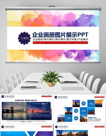 企业年会活动展示图片展示宣传画册PPT亚博体育下载app苹果幻灯片