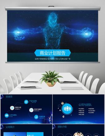 大气科技感炫酷星空商业计划书ppt亚博体育下载app苹果幻灯片