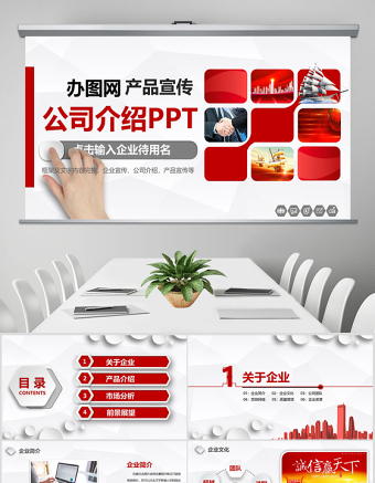 紅色塊大氣時尚公司介紹公司簡介產品介紹金融